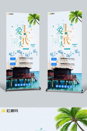 假期旅行蜜月淡蓝色系海岛风旅行社通用促销易拉宝