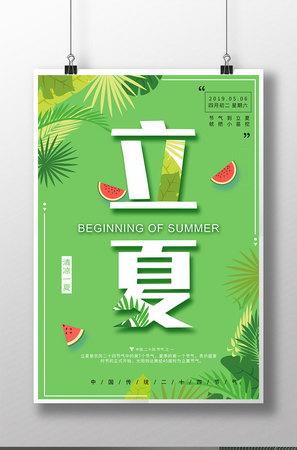 立夏二十四節氣創意風綠色邊框海報