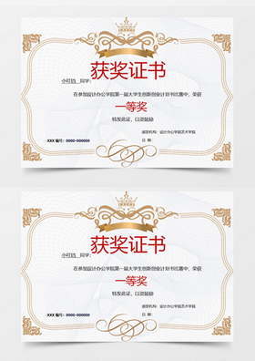 金色横版获奖证书