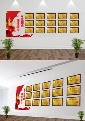 荣誉墙党员活动室布置党建文化墙宣传