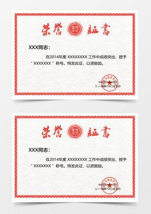 奖状荣誉证书设计模版