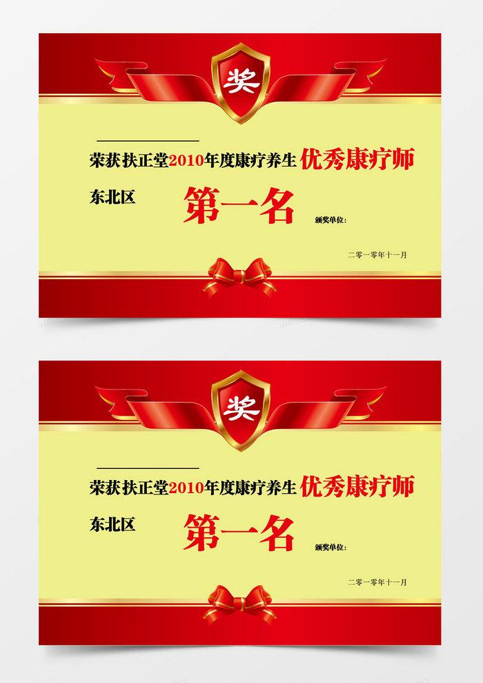 企业奖状荣誉证书模板下载