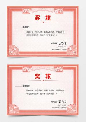 荣誉证书奖状奖励