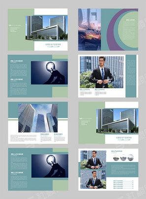 淡绿色时尚大气企业画册封面设计