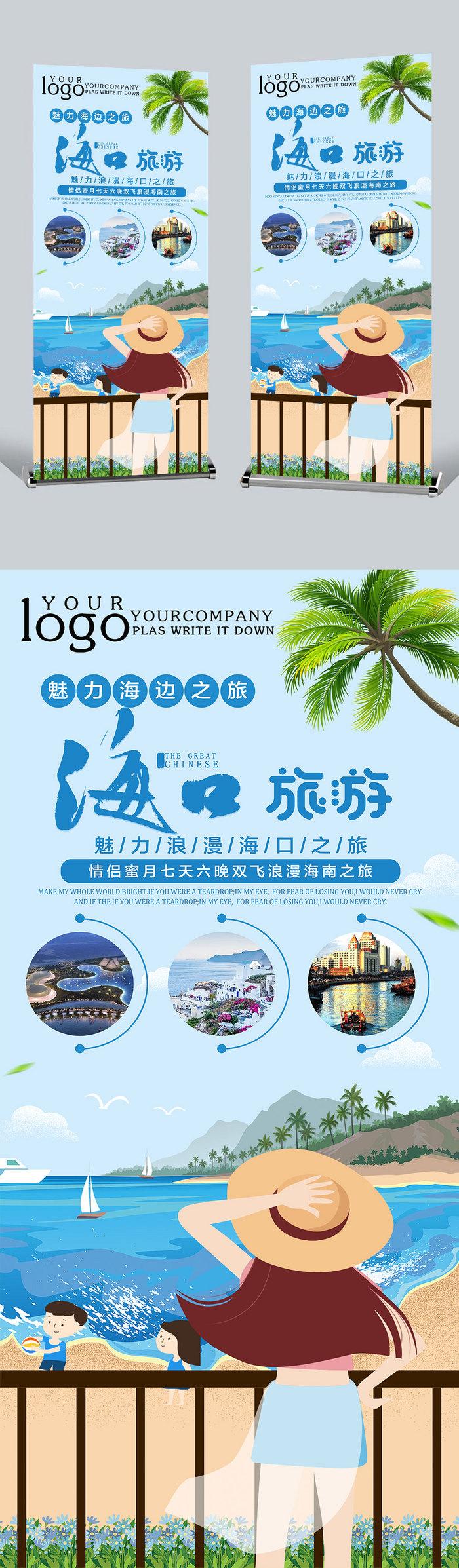 假期旅行蓝色系海岛风旅行社通用易拉宝