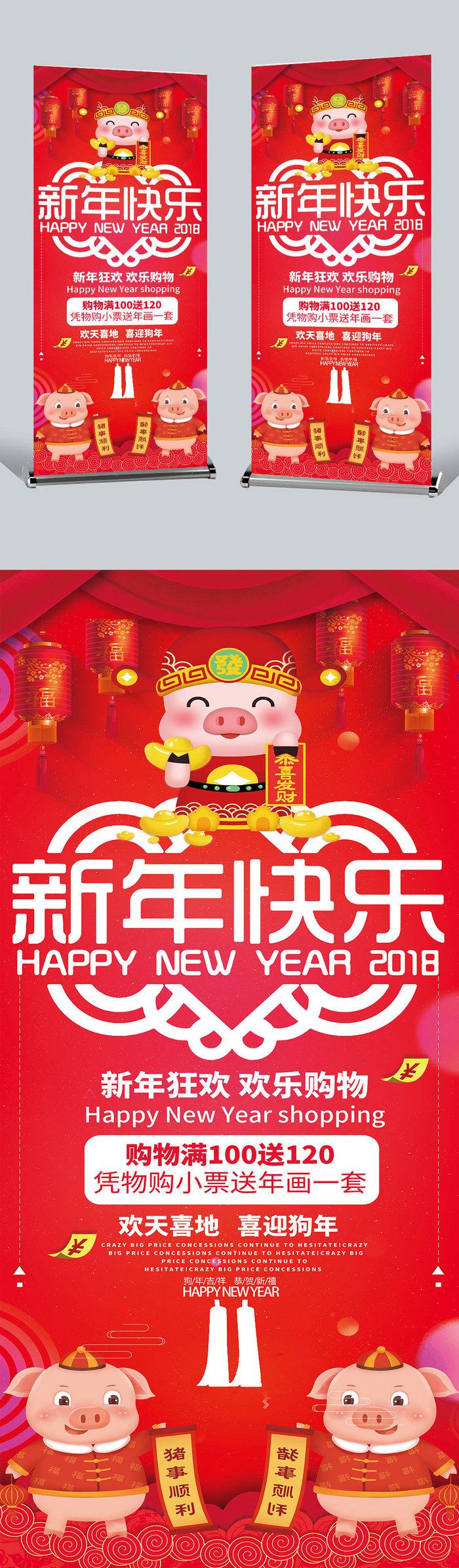 新年快乐宣传展架设计