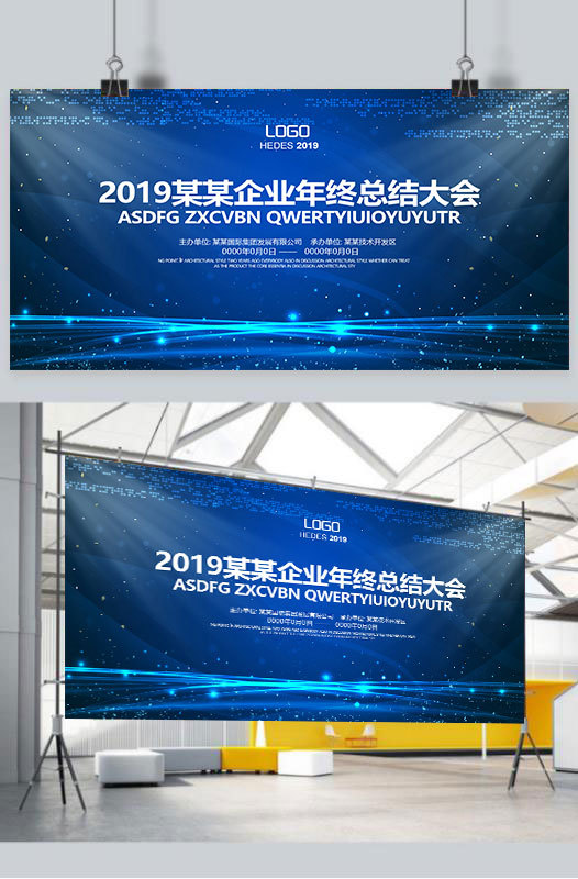 藍色大氣企業年終總結展板設計