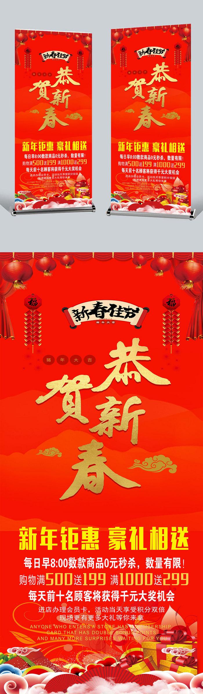 中國風紅色喜慶新春促銷展架設計