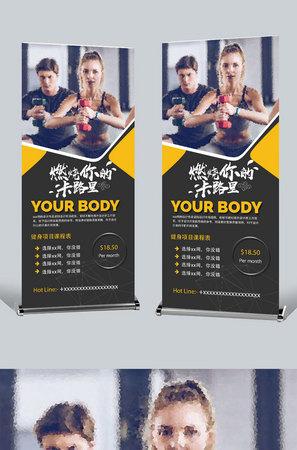 簡約創意健身俱樂部宣傳展架