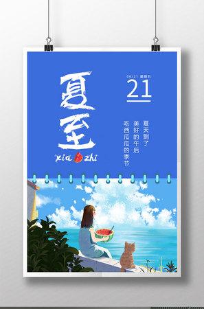夏至小清新日历午后吃西瓜海报