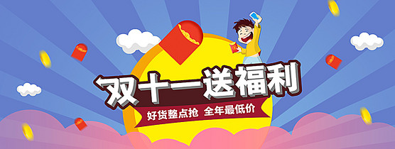 双11电商促销banner背景素材