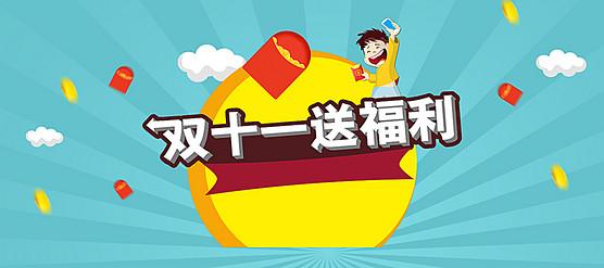 双十一送福利几何放射线背景banner