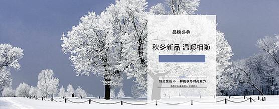 秋冬淘宝女装banner背景