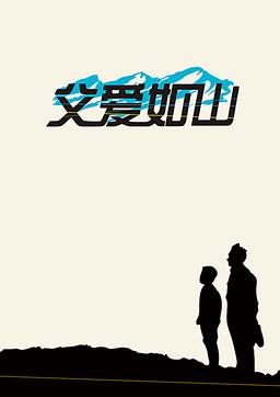 父爱如山父亲节活动宣传海报背景