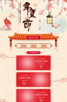 年货节中国风水墨淘宝首页