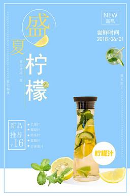 小清新新品饮料促销海报
