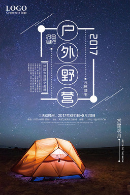 户外野营约会自然宣传海报