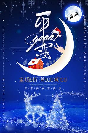 星空平安夜狂欢促销宣传海报