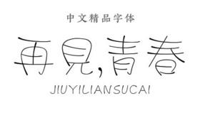 中文汉字 字体再见青春