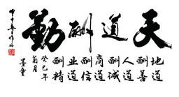 天道酬勤书法字体