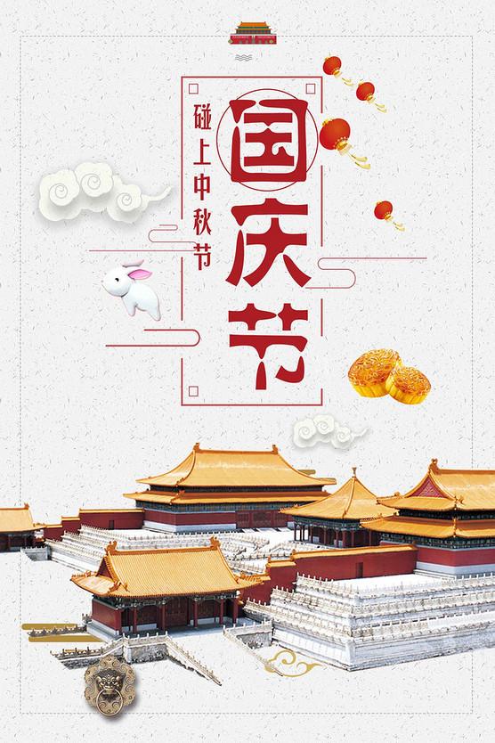 復古手繪插畫十一國慶中秋節