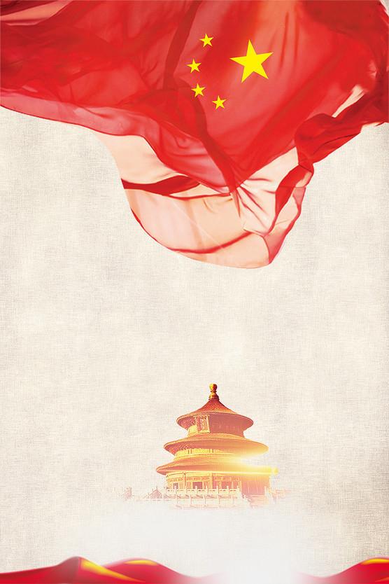 大气国旗故宫国庆展板海报背景