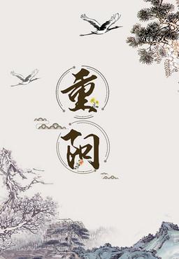简约中国风重阳节背景