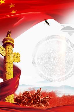 红色大气国庆节节党建背景素材