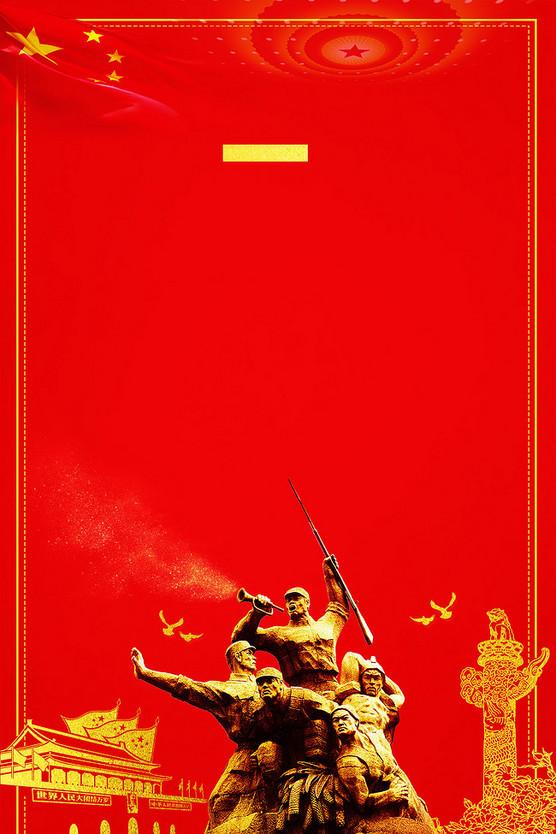 十一国庆节背景图片