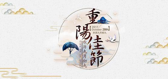 中国风重阳节海报PSD
