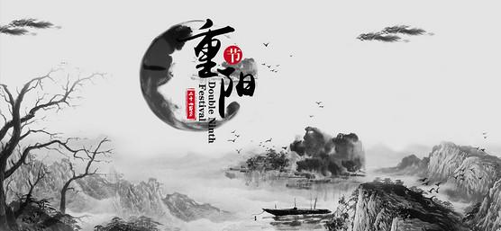 中国风简约重阳节海报PSD