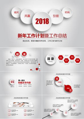 2018红色年终总结暨新年工作计划微粒体PPT模板