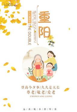 卡通秋季简约重阳节海报