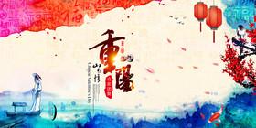 手绘彩色颜料重阳节海报