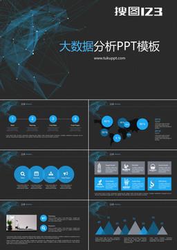 大数据通用汇报PPT模板