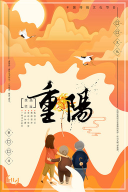 九月九老人节重阳节传统节日海报