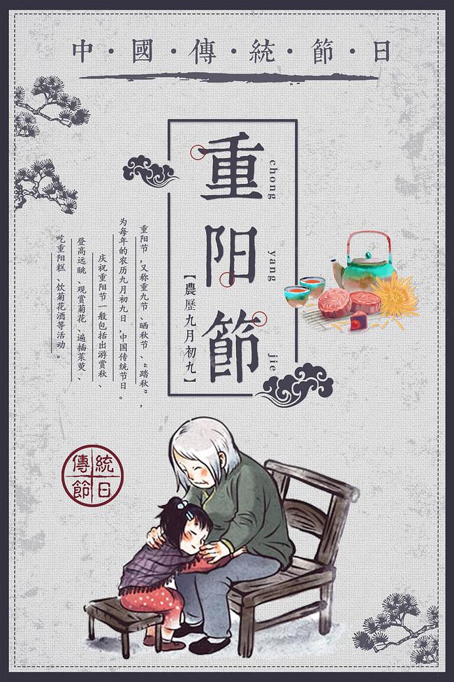 中国风灰色重阳节海报