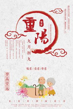 简约时尚中国风重阳节海报