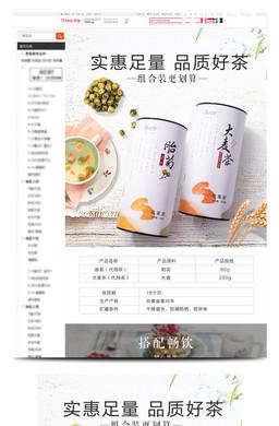 水果花茶详情页模板