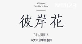 彼岸花字体简体中文