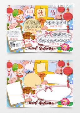 创意传统节日手绘中秋节手抄报小报