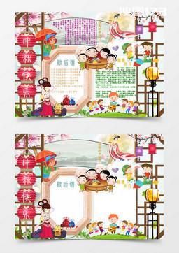 八月十五红色创意梅花中秋节手抄报小报