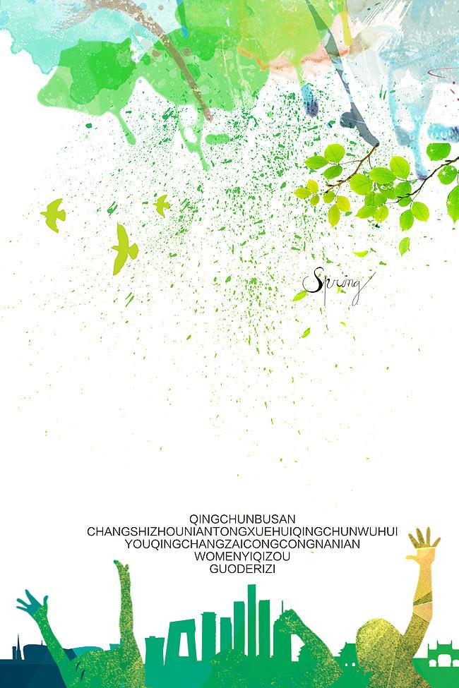 >春季大赛主题活动树叶城市广告绿色背景万圣节海报设计招聘图片