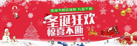 红色圣诞节海报PSD