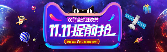 天猫淘宝双十一活动海报