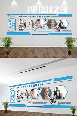 销售明星展板企业文化墙