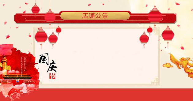 中国风大气创意国庆中秋放假通知背景