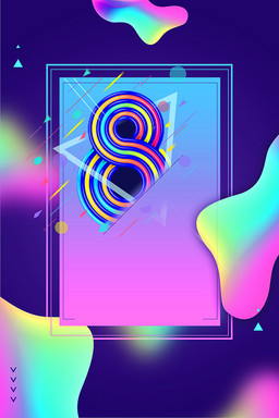 简约蓝紫色炫彩流体渐变周年海报