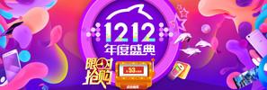 双12年终盛典手机促销banner