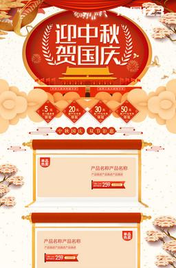 红色中国风国庆中秋首页